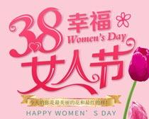 38幸福女人节海报设计PSD素材