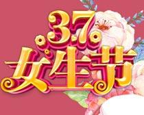 37女生节海报PSD素材