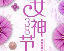 38女神节吊旗海报PSD素材