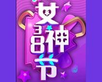 38女神节活动PSD素材