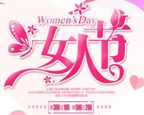 女人节PSD素材