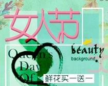 女人节促销海报PSD素材