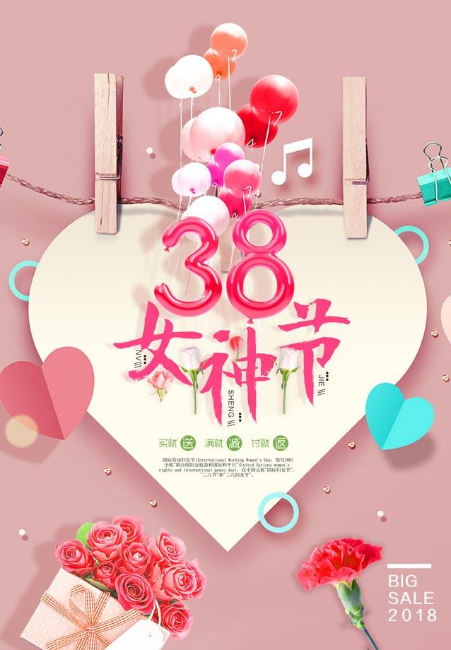 38女神节促销海报设计psd素材图片