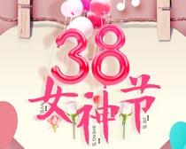 38女神节促销海报设计PSD素材