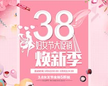 38焕新季促销海报设计PSD素材