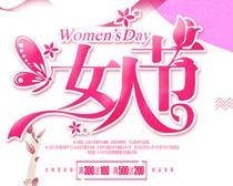 女人节购物海报PSD素材