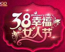 38幸福女人节活动海报PSD素材