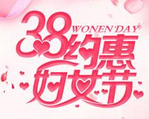 38约惠妇女节PSD素材