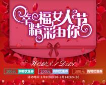 幸福女人节精彩由你海报PSD素材