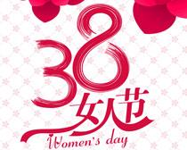38女人节快乐海报PSD素材