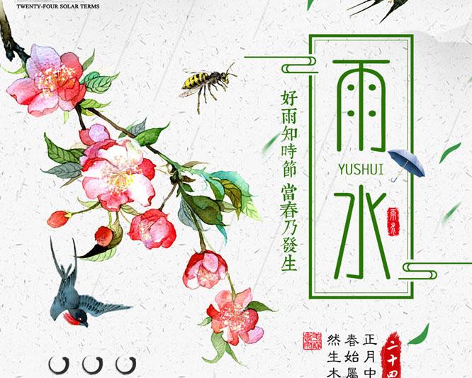 梅花燕子绘画雨水季时时彩投注平台