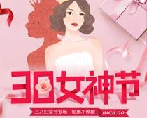 女神节感觉钜惠海报PSD素材