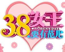 38女(nv)王要(yao)有(you)範兒(er)海(hai)報設(she)計PSD素材
