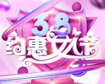 38約惠女(nv)人節活動海(hai)報PSD素材