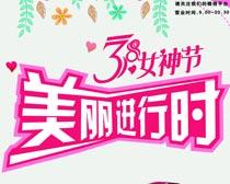 38節美麗(li)進行(xing)時海(hai)報PSD素材