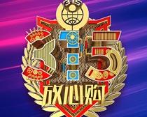 315放心购活动海报设计PSD素材