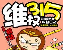 卡通315维权日海报PSD素材