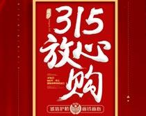 315购物海报PSD素材