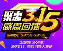 聚惠315感恩回馈海报PSD素材
