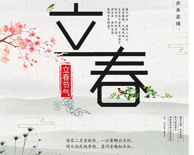 立春节气海报PSD素材