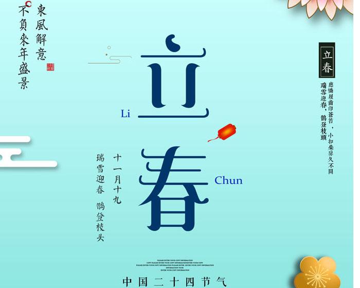 中国传统立春节PSD素材