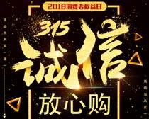 315诚信放心购PSD素材
