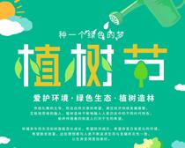 绿色生活植树节海报PSD素材