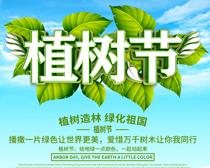 植树造林植树节海报PSD素材