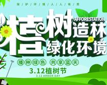 播种绿色植树节海报PSD素材
