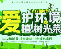 爱护环境植树节海报PSD素材
