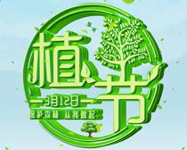 保护森林从我做起植树节海报PSD素材