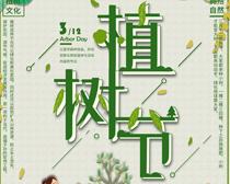 植树节公益海报PSD素材