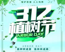 美化环境植树节海报PSD素材