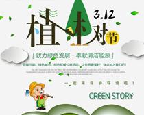 保护环境植树节PSD素材