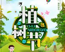 三月植树节海报PSD素材