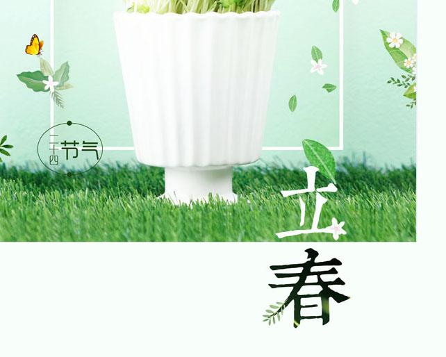 绿色植物立春PSD素材