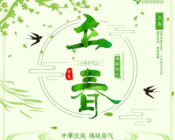 传统节气立春海报PSD素材
