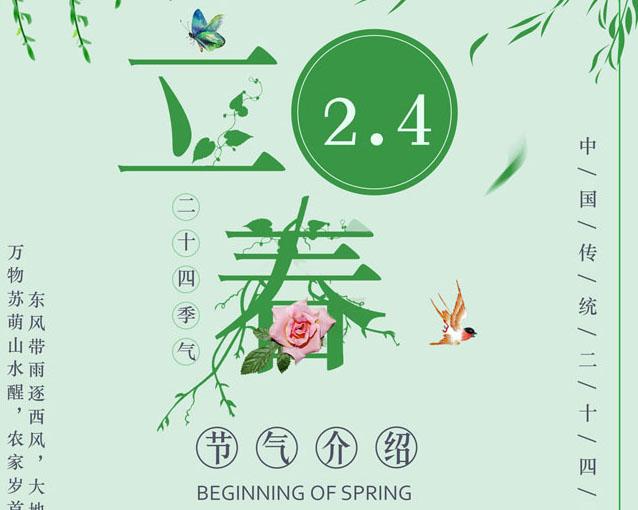 中国传统节气立春PSD素材