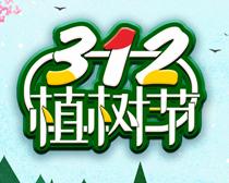 植树节海报设计PSD素材