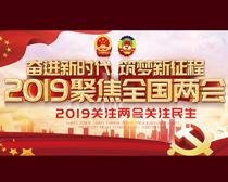 2019聚焦全国两会海报PSD素材