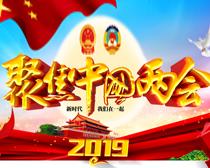 聚焦中国两会海报PSD素材