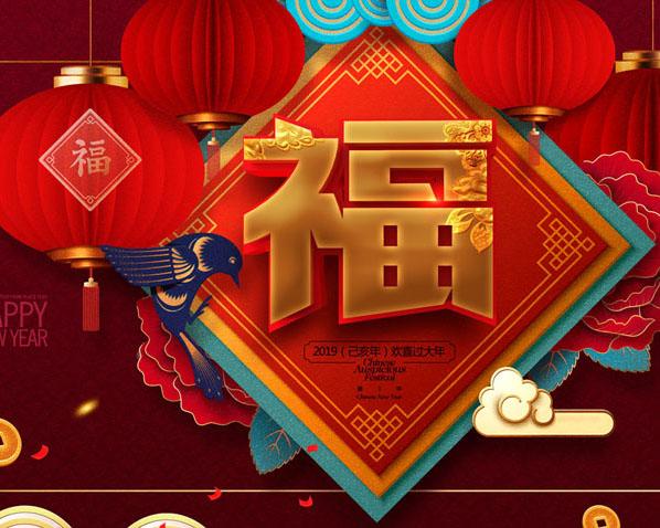 中国福节日模板时时彩投注平台