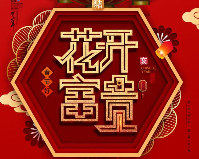 春节花开富贵海报PSD素材