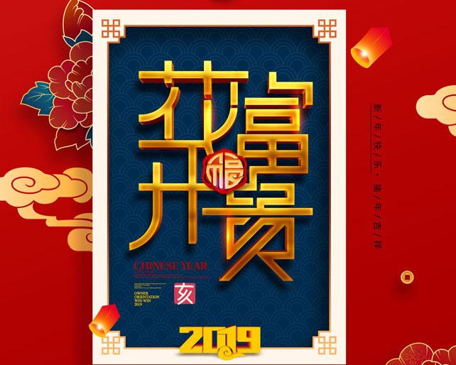 中国年花开富贵PSD素材