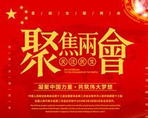 凝聚中国力量聚焦两会海报PSD素材