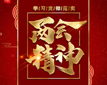中国两会聚焦两会海报PSD素材