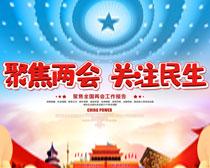 聚焦两会宣传海报设计PSD素材