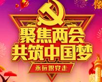 聚焦两会共筑中国梦海报PSD素材