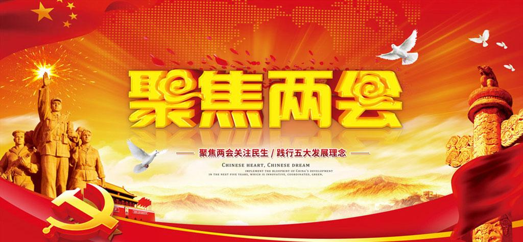 践行五大发展理念两会海报PSD素材