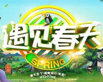 遇见春天海报bbin电子游戏网站